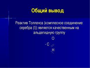 Общий вывод Реактив Толленса (комплесное соединение серебра (I)) является кач