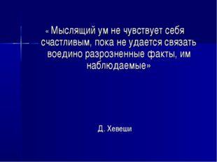 « Мыслящий ум не чувствует себя счастливым, пока не удается связать воедино р