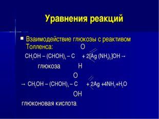 Уравнения реакций Взаимодействие глюкозы с реактивом Толленса: О СН2ОН – (СНО