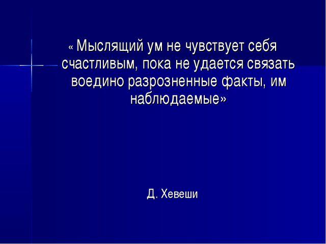 « Мыслящий ум не чувствует себя счастливым, пока не удается связать воедино р...