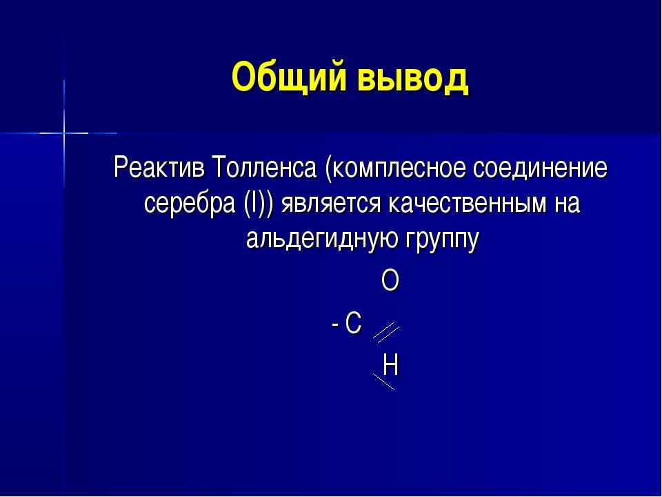 Общий вывод Реактив Толленса (комплесное соединение серебра (I)) является кач...
