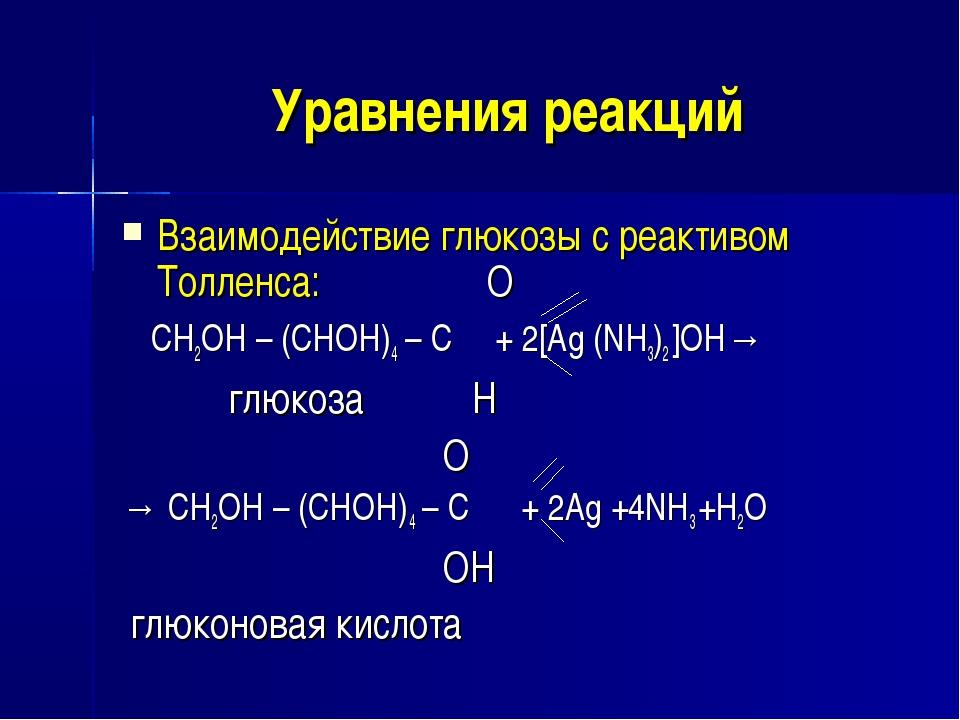 Уравнения реакций Взаимодействие глюкозы с реактивом Толленса: О СН2ОН – (СНО...