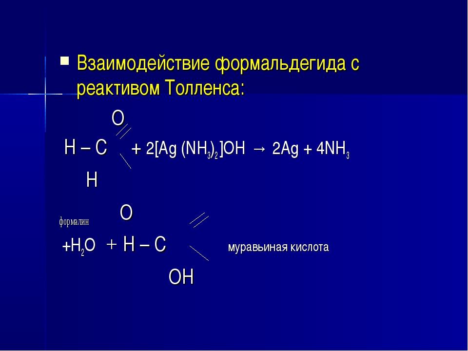 Взаимодействие формальдегида с реактивом Толленса: O H – C + 2[Ag (NH3)2 ]OH...