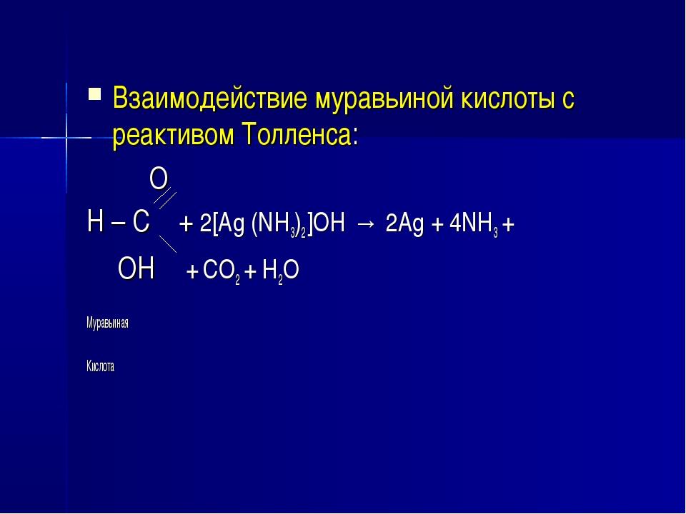 Взаимодействие муравьиной кислоты с реактивом Толленса: O H – C + 2[Ag (NH3)2...