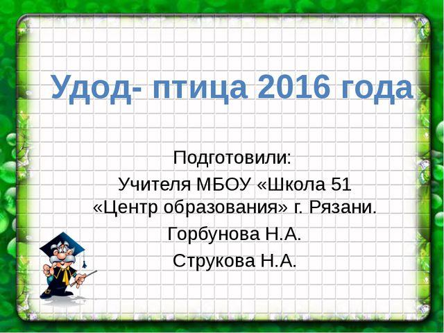 Подготовили: Учителя МБОУ «Школа 51 «Центр образования» г. Рязани. Горбунова...
