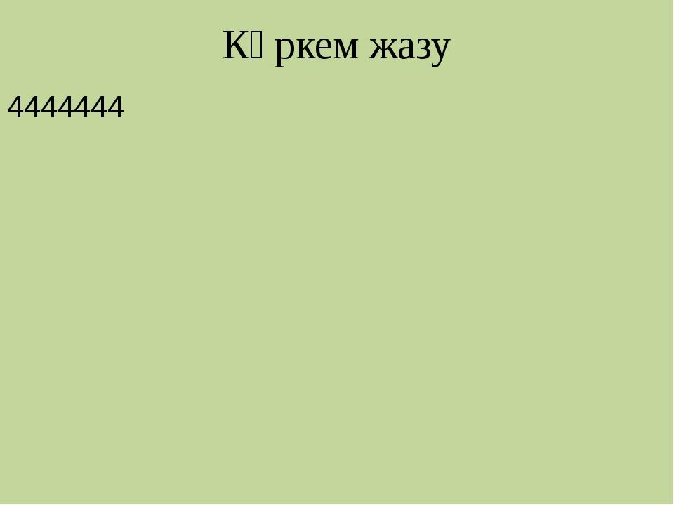 4444444 Көркем жазу