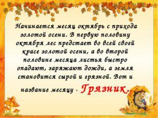 Начинается месяц октябрь с прихода золотой осени. В первую половину октября