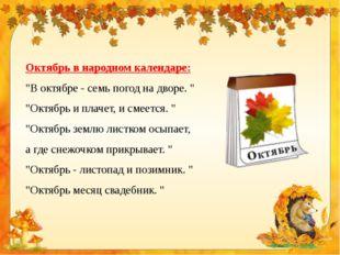 """Октябрь в народном календаре: """"В октябре - семь погод на дворе. """" """"Октябрь и"""
