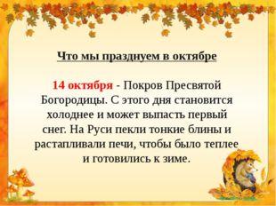 Что мы празднуем в октябре 14 октября- Покров Пресвятой Богородицы. С этого