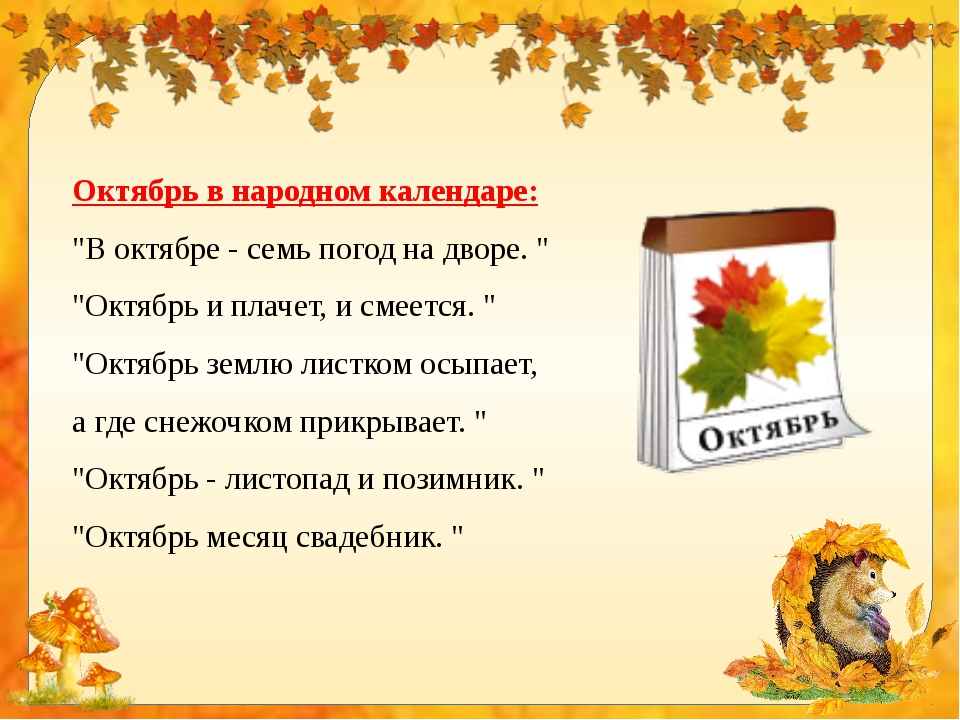 """Октябрь в народном календаре: """"В октябре - семь погод на дворе. """" """"Октябрь и..."""