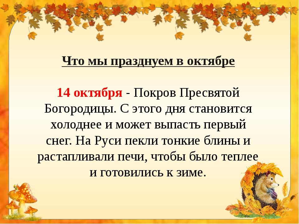 Что мы празднуем в октябре 14 октября- Покров Пресвятой Богородицы. С этого...