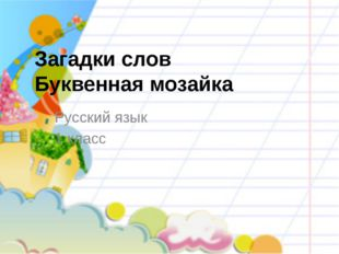 Загадки слов Буквенная мозайка Русский язык 1 класс