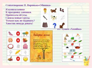 Стихотворение П. Воронько«Обновка» Я купила кошке К празднику сапожки. Причес