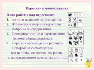 Пересказ и мнемотехника План работы над пересказом. Автор и название произвед
