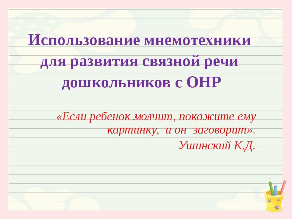Использование мнемотехники для развития связной речи дошкольников с ОНР «Есл...