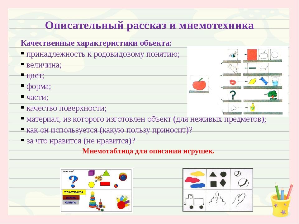 Описательный рассказ и мнемотехника Качественные характеристики объекта: прин...