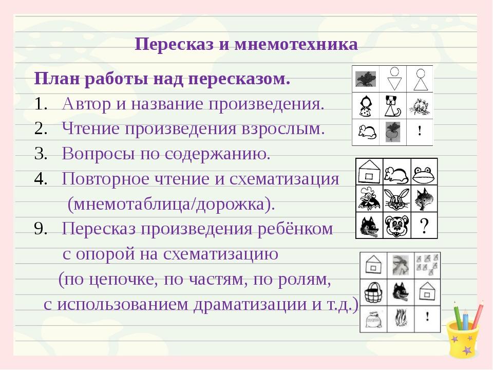 Пересказ и мнемотехника План работы над пересказом. Автор и название произвед...