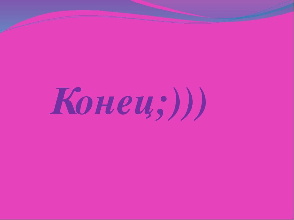Конец;)))