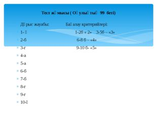 Дұрыс жауабы: Бағалау критерийлері: 1- ә 1-2б « 2» 3-5б – «3» 2-б 6-8 б – «4»
