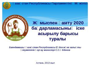 Қазақстан Республикасы Парламентінің Мәжілісі Жұмыспен қамту 2020 бағдарлама