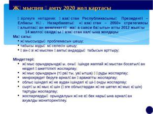 Жұмыспен қамту 2020 жол картасы 26 Әзірлеуге негіздеме: Қазақстан Республика