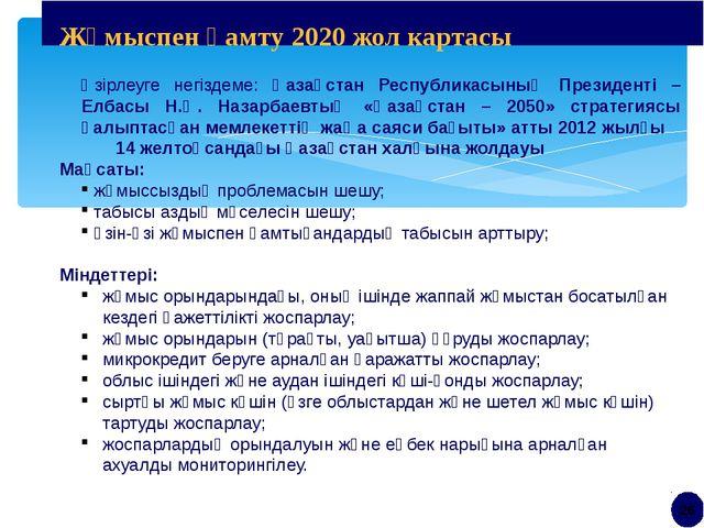 Жұмыспен қамту 2020 жол картасы 26 Әзірлеуге негіздеме: Қазақстан Республика...
