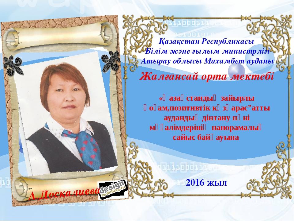 Қазақстан Республикасы Білім және ғылым министрлігі Атырау облысы Махамбет ау...