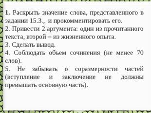 1. Раскрыть значение слова, представленного в задании 15.3., и прокомментиро