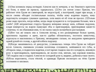 (1)Она возникла перед взглядом Алексея как-то вечером, в час бешеного приступ