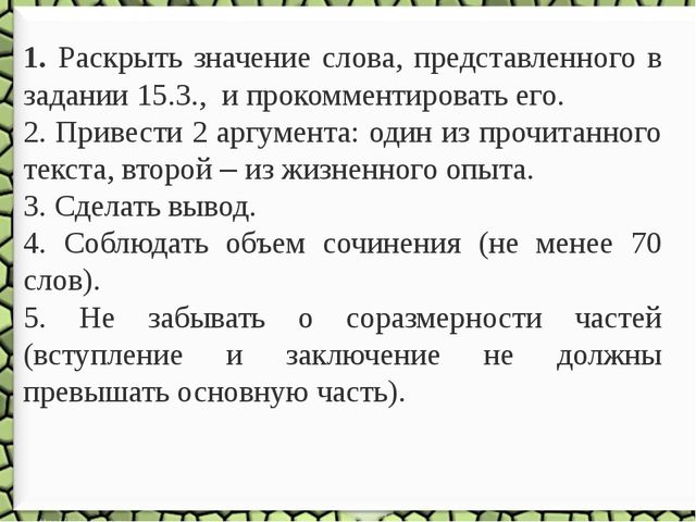 1. Раскрыть значение слова, представленного в задании 15.3., и прокомментиро...
