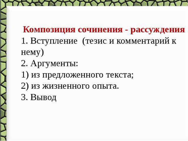 Композиция сочинения - рассуждения 1. Вступление (тезис и комментарий к нему...