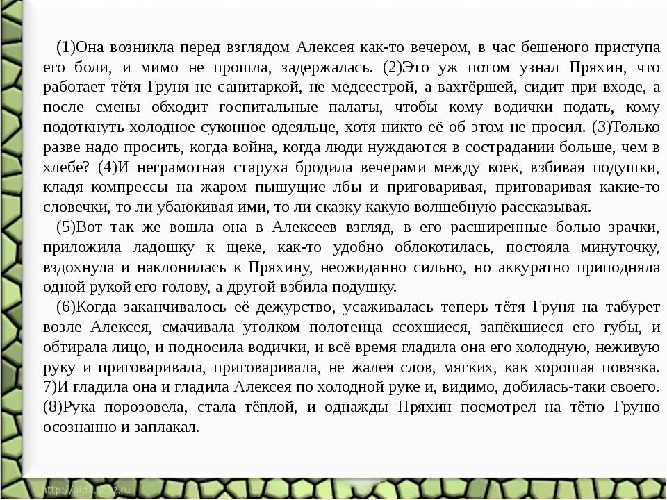 (1)Она возникла перед взглядом Алексея как-то вечером, в час бешеного приступ...