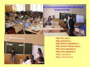 http://fcior.edu.ru http://pedsovet.su http://festival.1september.ru http://s