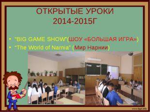 """ОТКРЫТЫЕ УРОКИ 2014-2015Г """"BIG GAME SHOW""""(ШОУ «БОЛЬШАЯ ИГРА») """"The World of N"""