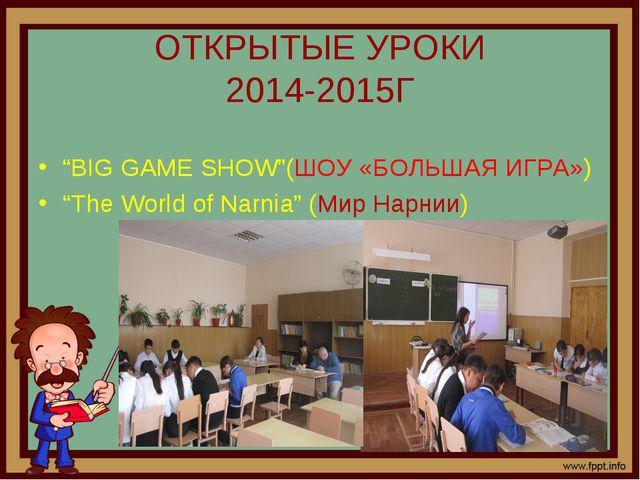"""ОТКРЫТЫЕ УРОКИ 2014-2015Г """"BIG GAME SHOW""""(ШОУ «БОЛЬШАЯ ИГРА») """"The World of N..."""