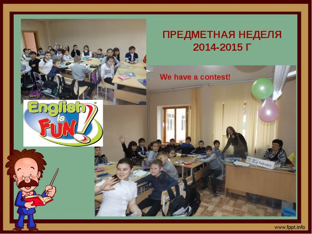 We have a contest! ПРЕДМЕТНАЯ НЕДЕЛЯ 2014-2015 Г
