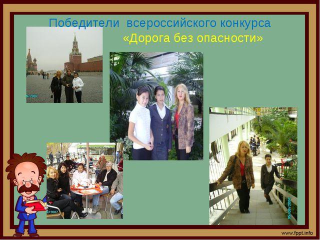 Победители всероссийского конкурса «Дорога без опасности»