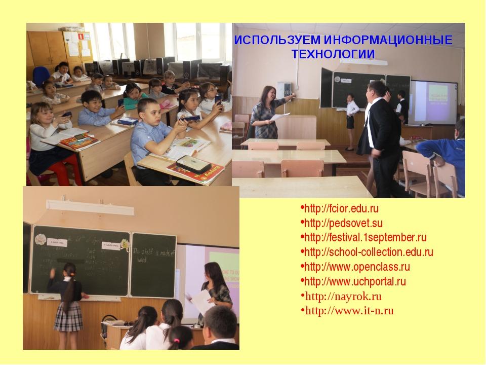 http://fcior.edu.ru http://pedsovet.su http://festival.1september.ru http://s...