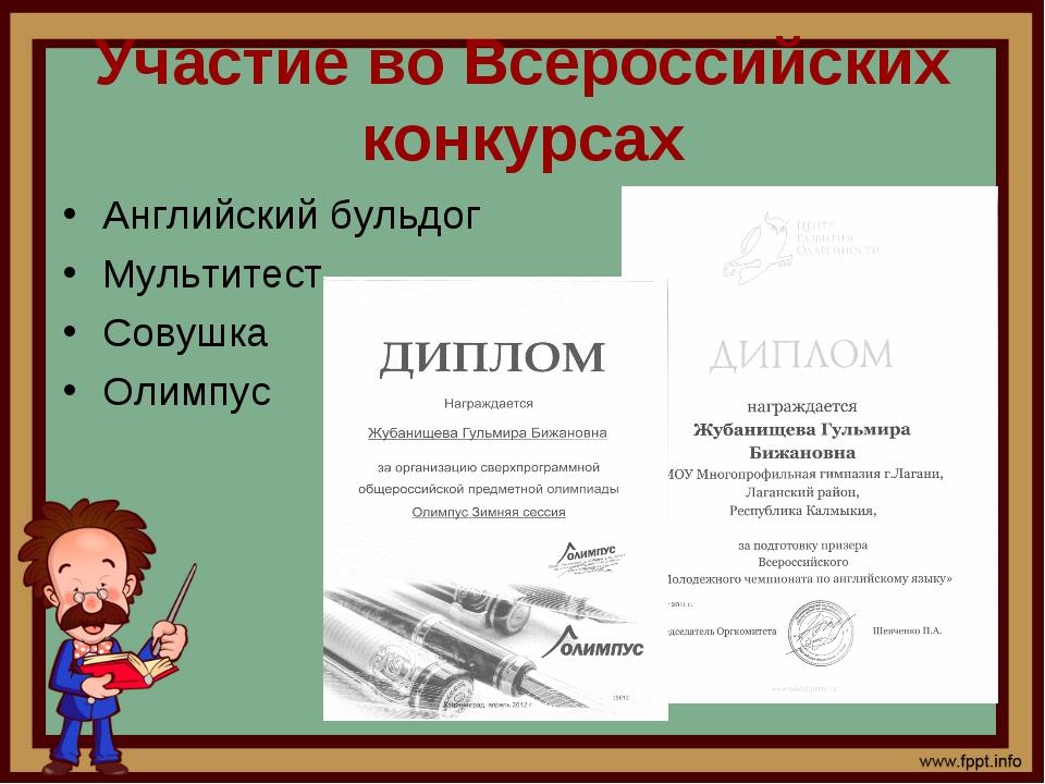 Участие во Всероссийских конкурсах Английский бульдог Мультитест Совушка Олим...