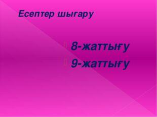 Есептер шығару 8-жаттығу 9-жаттығу