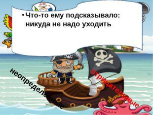 По острову бродил одинокий, никому не знакомый пират Обвинять пирату было не