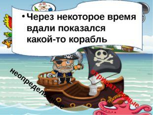 По острову бродил одинокий, никому не знакомый пират Через некоторое время в