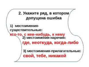 3. Найдите неопределённое местоимение 1) нечего 2) некто 3) себя