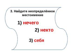 4. Местоимения пишутся через дефис, если есть 1) приставка ПО и суффиксы ОМУ