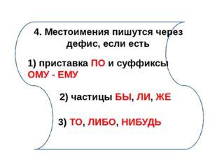 5. В этом ряду слова пишутся через дефис 1) (кое)где, поступил (по)своему 2)