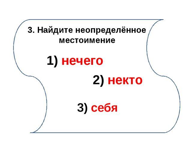 4. Местоимения пишутся через дефис, если есть 1) приставка ПО и суффиксы ОМУ...