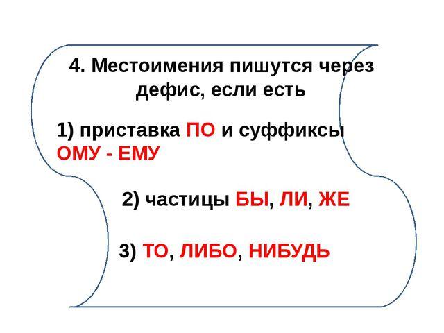 5. В этом ряду слова пишутся через дефис 1) (кое)где, поступил (по)своему 2)...