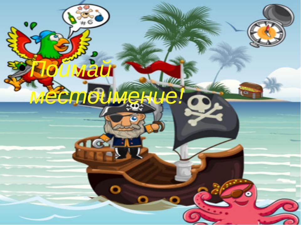 По острову бродил одинокий, никому не знакомый пират По острову бродил одино...