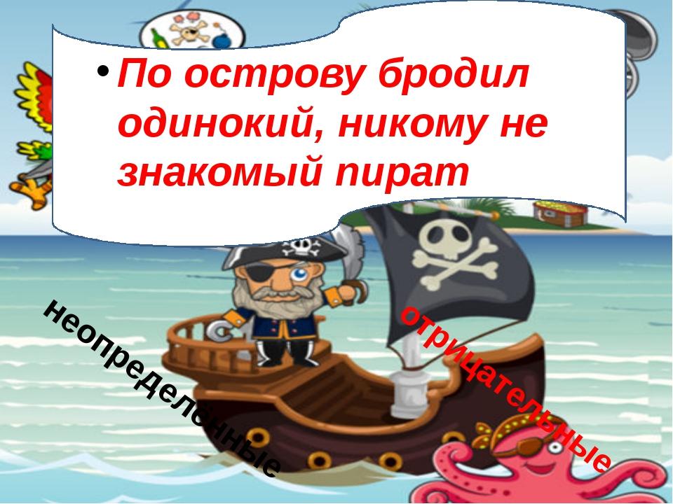 По острову бродил одинокий, никому не знакомый пират Что-то ему подсказывало...