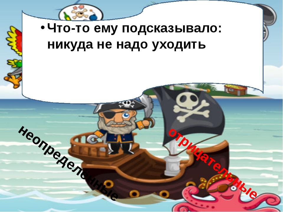 По острову бродил одинокий, никому не знакомый пират Обвинять пирату было не...